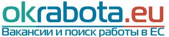 OKrabota.eu - Трудоустройство в Европе, вакансии и резюме в объявлениях в странах Европы