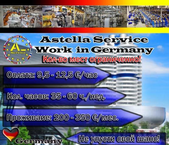 Работа в Германии по id-картам и ЭС паспортам