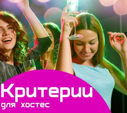 Работа в ночном клубе Чехии для девушек